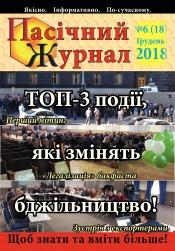 Пасічний журнал №6 12/2018