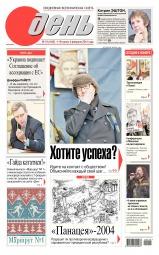 День. На русском языке №19 02/2014