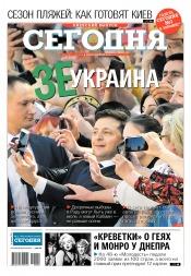 Сегодня. Киевский выпуск №90 05/2019