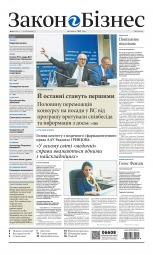 Закон і Бізнес (українською мовою) №31 08/2017
