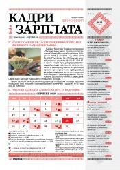 Кадри і зарплата №14 09/2019