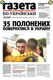 Газета по-українськи №70 09/2019