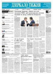 Дзеркало тижня. Україна №2 01/2018