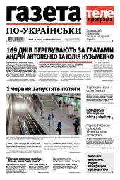 Газета по-українськи №20 05/2020
