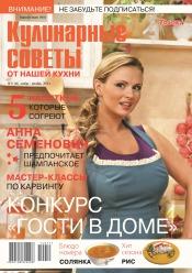 Кулинарные советы от нашей кухни №11 11/2014