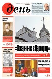 День. На русском языке №68 04/2018