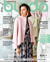 Burda style(БЕЗ ВЫКРОЕК) №1 01/2021
