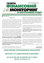 Фінансовий моніторинг №1 01/2017