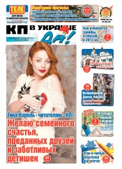 Комсомольская правда (четверг) №293 12/2016
