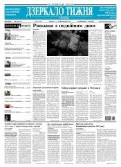 Дзеркало тижня. Україна №41 11/2017