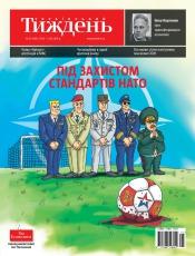 Український Тиждень №21 05/2016