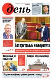 День. На русском языке №38 03/2021