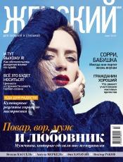 Женский Журнал NEW №3 03/2014