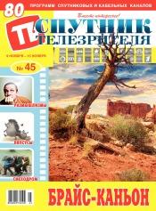 Спутник телезрителя №45 11/2020