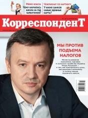 Корреспондент №7 04/2021