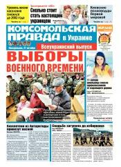 Комсомольская правда №238 10/2014