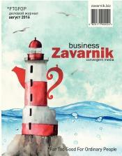 Діловий журнал «BUSINESS ZAVARNIK CONVERGENT MEDIA №8 08/2016