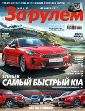 Украина за рулем №12 11/2017