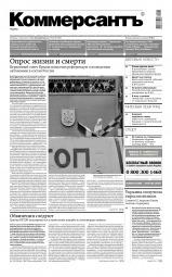 КоммерсантЪ №40 03/2014