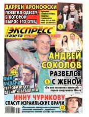 Экспресс-газета №30 07/2015