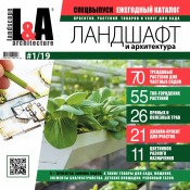 Ландшафт и архитектура №1 05/2019