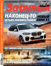 Украина за рулем №10 10/2018