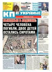Комсомольская правда №81-82 05/2017