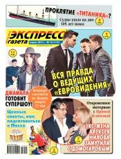 Экспресс-газета №15 04/2017