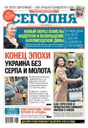 Сегодня. Киевский выпуск №89 05/2017