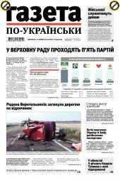 Газета по-українськи №56 07/2019