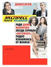 Экспресс-газета №12-15 05/2020