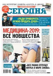 Сегодня. Киевский выпуск №6 01/2019