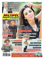 Экспресс-газета №44 10/2020