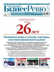 Україна Бізнес Ревю №49-50 12/2017