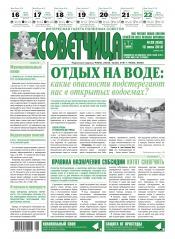 Советчица.Интересная газета полезных советов №28 07/2018