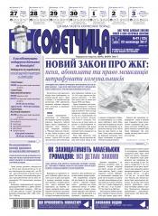 Советчица. Українською мовою №47 11/2017