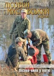Лісовий і мисливський журнал №2 02/2020