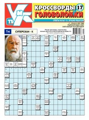 Кроссворды и головоломки №17 08/2021