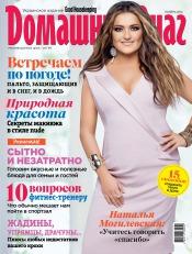 Good Housekeeping Домашний очаг. Украинское издание №11 11/2014