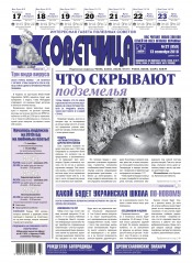 Советчица.Интересная газета полезных советов №37 09/2018