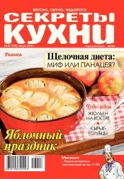 Секреты кухни №8 08/2018