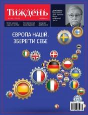 Український Тиждень №5 02/2019