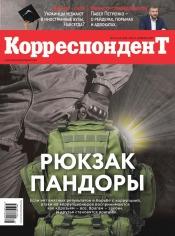 Корреспондент №41-43 11/2017