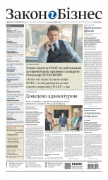 Закон і Бізнес (українською мовою) №8 02/2021