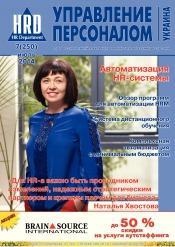 Управление персоналом - Украина №7 07/2014