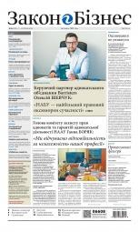 Закон і Бізнес (українською мовою) №32 08/2018
