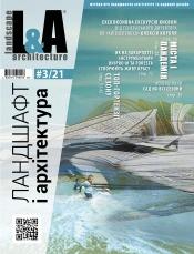 Ландшафт и архитектура №3 07/2021