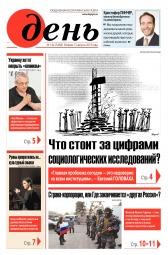 День. На русском языке №144 08/2019