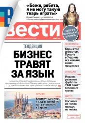 Вести №27 02/2020