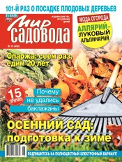 Мир садовода №19 10/2016